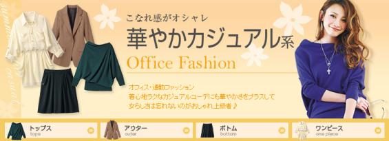 華やかカジュアル系のオフィス・通勤服ファッション!
