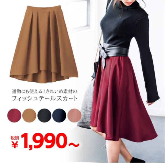 リュリュセール きれいめ素材のフィッシュテールスカート