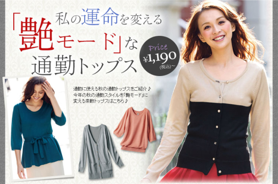 リュリュ(RyuRyu) オフィス・通勤の女性ファッション・服装