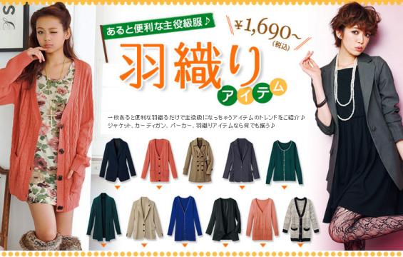 リュリュ(RyuRyu) 秋物 羽織もの レディースカーディガン通販