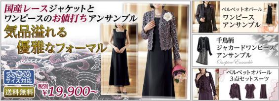 ベルーナ(Belluna) 40代 50代秋の結婚式の女性の服装・フォーマルスーツ通販