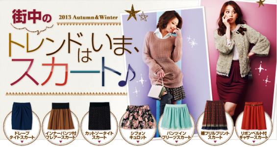RyuRyu通販セール 2014秋冬トレンドスカート