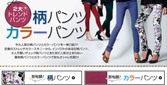 RyuRyu通販セール 柄パンツ カラーパンツ