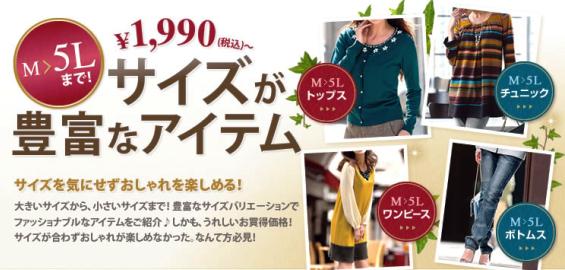 RyuRyu通販セール サイズ(S~5L)が豊富なファッションアイテム