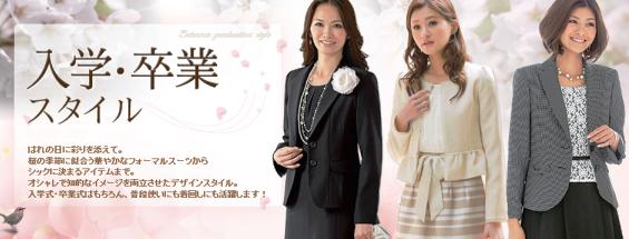 8fa312b91340e お子さんの卒業式や入学式に着るママの服装(スーツ)で悩んでいませんか?