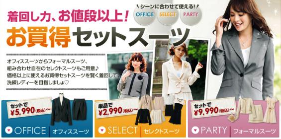 リュリュ(RyuRyu)通販セール 着回しできるレディーススーツ