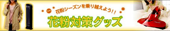 ベルーナ(Belluna) 花粉症対策レディースジャケット&コート通販