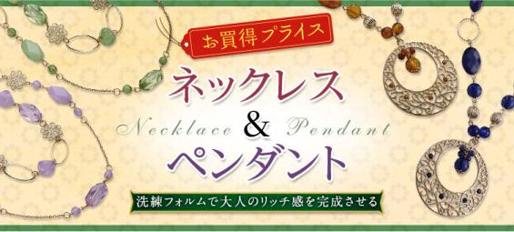 ベルーナ(Belluna)通販 1000円ネックレス&ペンダントセール