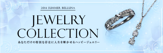 ベルーナ(Belluna)通販 ジュエリーコレクション