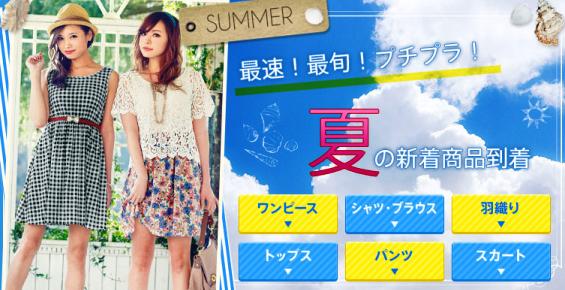 リュリュ(RyuRyu)セール 夏新作ファッション