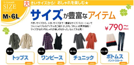 リュリュ(RyuRyu) 大きいサイズ・小さいサイズの服 バーゲンセール