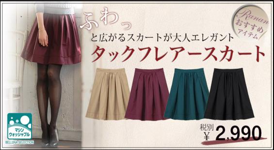 リュリュ(RyuRyu)セール タックフレアースカート