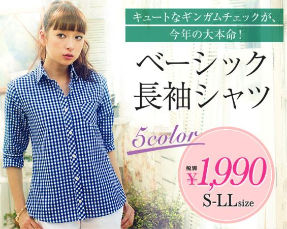 リュリュ(RyuRyu) ギンガムチェックシャツ
