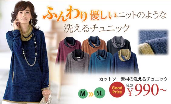 ベルーナ(Belluna)セール 衿デザイン配色チュニック