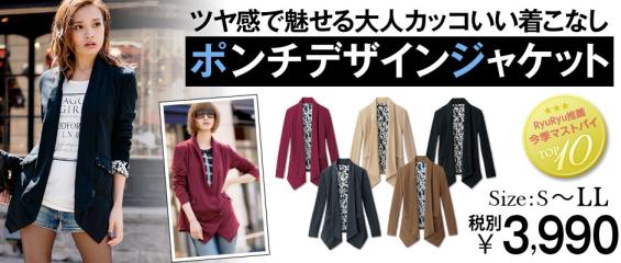 リュリュ(RyuRyu)セール ポンチデザインジャケット