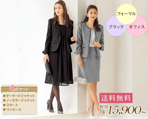 54c778154864f 卒業式(卒園式)、入学式(入園式)のママさんにおすすめのセットスーツ!