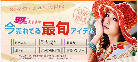 ベルーナ リュリュ(RyuRyu) 夏の最旬アイテム バーゲンセール
