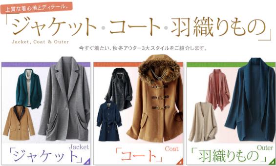 ベルーナ(Belluna)2014秋物 ウール素材のレディーステーラードジャケットが人気