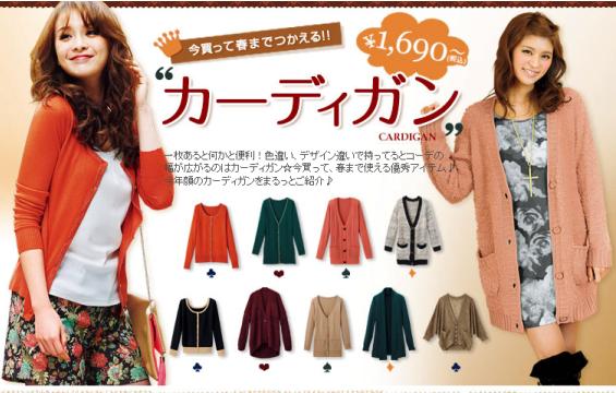 リュリュ(RyuRyu) 秋のカーディガン コーデ 着こなし 羽織り方